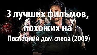 3 лучших фильма, похожих на Последний дом слева (2009)