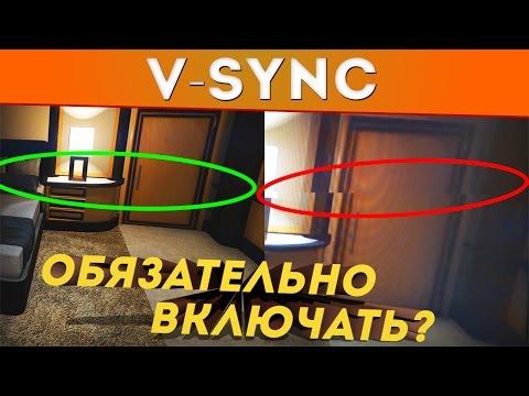 Нужна ли вертикальная синхронизация(V-Sync)?