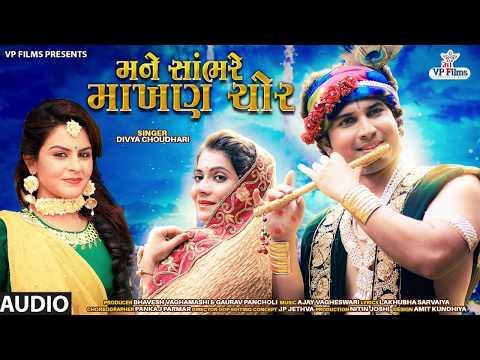 mane-sambhare-makhan-chor-||-new-gujarati-video-song-2019-song-mp-3-||-divya-choudhari-|-vp-films