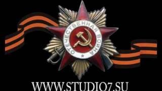 Новые песни нашей Победы на www.studio7.su