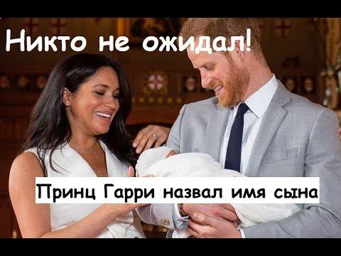 Никто не ожидал такого! Меган Маркл и принц Гарри дали имя малышу