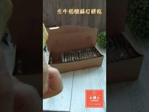 【四盒以上75折】✿香草生牛奶糖蘇打餅乾(12片裝)✿