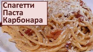 Рецепт: Паста Спагетти  Карбонара. Как приготовить пасту Простой Рецепт