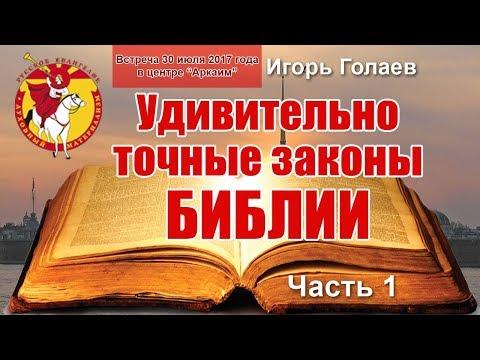 Удивительно точные законы БИБЛИИ. Часть 1. Игорь Голаев. Русское Евангелие