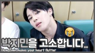 ENG) 지민이의 설레는 심쿵사 모먼트 🙊🔥How Jimin makes your heart flutter BTS Eng Sub 방탄소년단 설렘