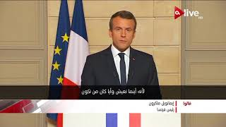 قالوا | رئيس فرنسا .. سوف ننجح لأننا ملتزمون تماماً