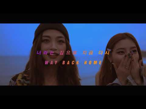 숀 (SHAUN) - Way Back Home [Lyric Video]