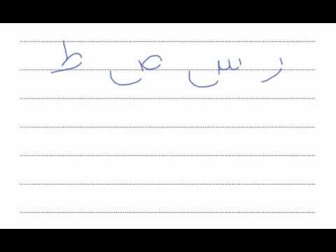 Free Arabic Handwriting Practice Worksheets Music Download Search