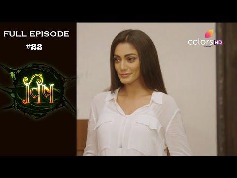 Vish - 9th July 2019 - विष - Full Episode