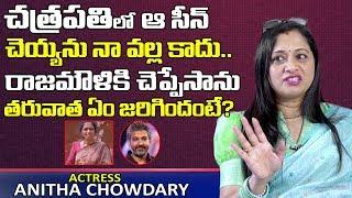 ఛత్రపతి లో మురుకి బట్టలతో చెయ్యమన్నారు   Actress Anitha Chowdary About SS Rajamouli   Chatrapathi