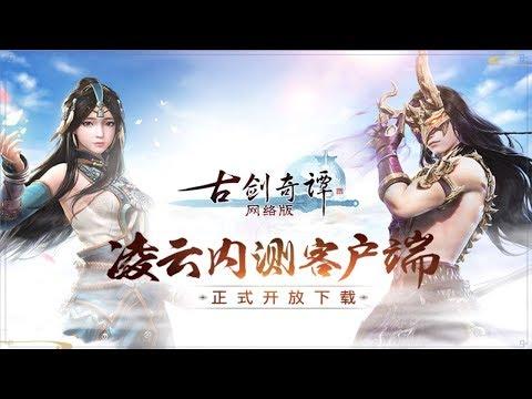 Legend Of The Ancient Sword 古劍奇譚之流月昭明 Official