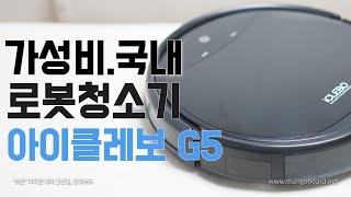 가성비 추천!! 유진로봇청소기 아이클레보 G5 │윤택해…