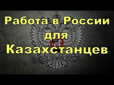 Работа в России для граждан Казахстана. Новости Казахстана