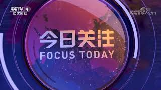 [今日关注]20191013 预告片  CCTV中文国际