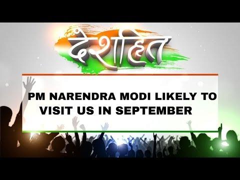 Deshhit: PM Narendra Modi likely to visit US in September