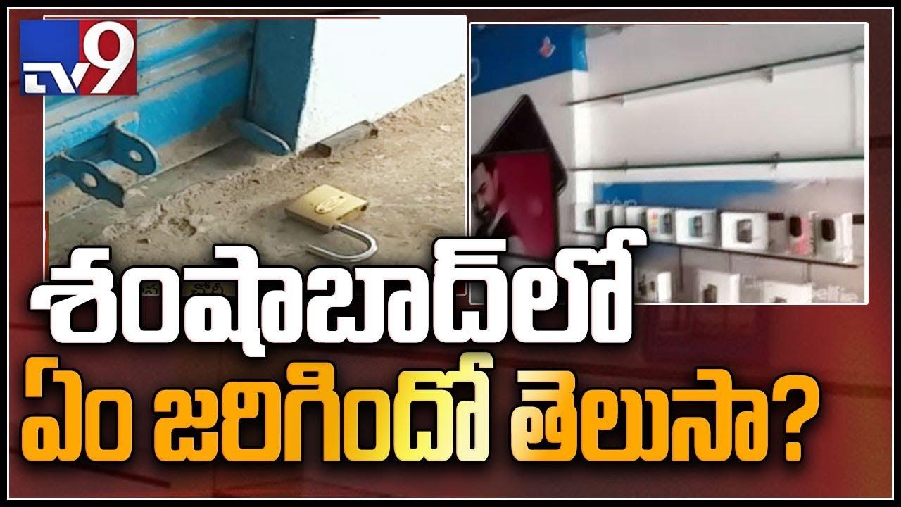 burglars-robbed-rs15-lakh-worth-mobiles-in-shamshabad-tv9