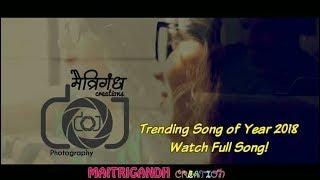 Odh tuzi chalate mala... Phulphakharu. Marathi love song of 2017.