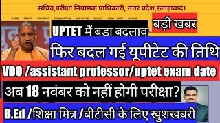 Uptet 2018 news today|uptet exam date|uptet form 2018|by C4U PLUS