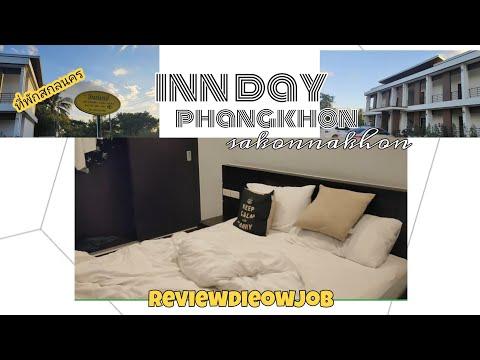 อินน์เดย์ innday ที่พักพังโคน สกลนคร | review dieow job channel
