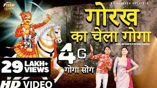 Gorakh Ka Chela Goga | Priyanka Chauhan | Rahul Mithaniya | 4g Ka Jamana Goga song 2018 | Mg Records