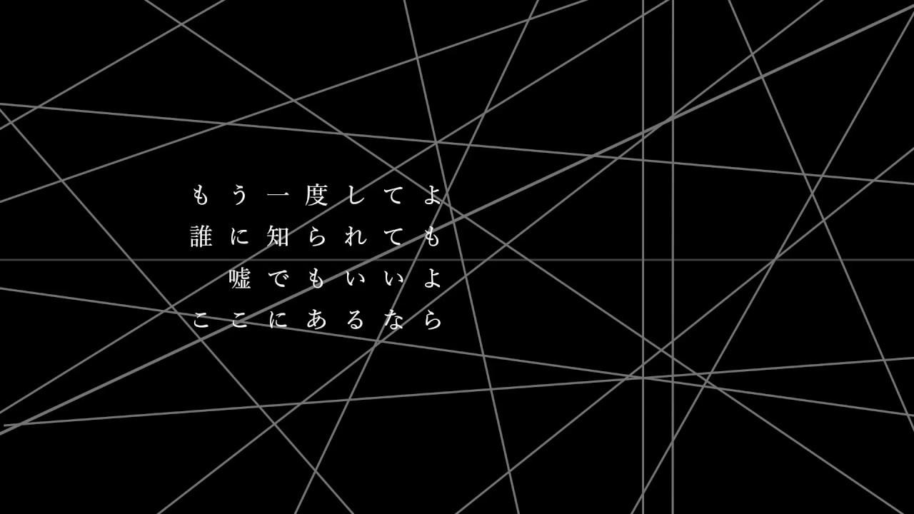 [LYRIC VIDEO] 小林楓 - décadence - YouTube