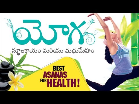 Yoga for Obesity and Diabetes in Telugu | Meditation For Obesity and Diabetes