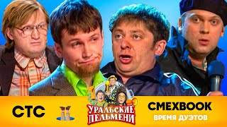 СМЕХBOOK | Время дуэтов | Уральские пельмени