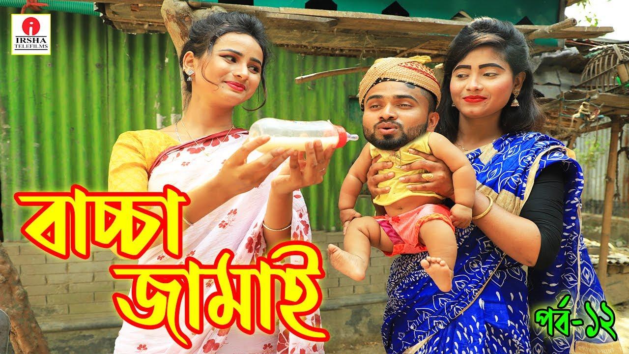 বাচ্চা জামাই   Baccha Jamai   পর্ব -12   জীবন মুখী ফিল্ম   অনুধাবন   Comedy Drama   Irsha Telefilms