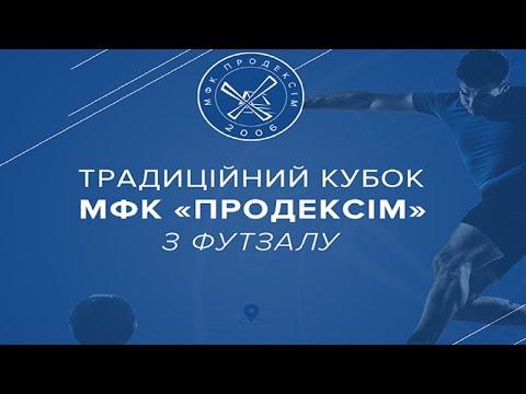 ТЕМП 2 НИКОЛЬСКОЕ - ИНДУСТРИАЛЬНЫЙ · КУБОК МФК ПРОДЕКСІМ 2020 · ТРЕТІЙ КУБОК