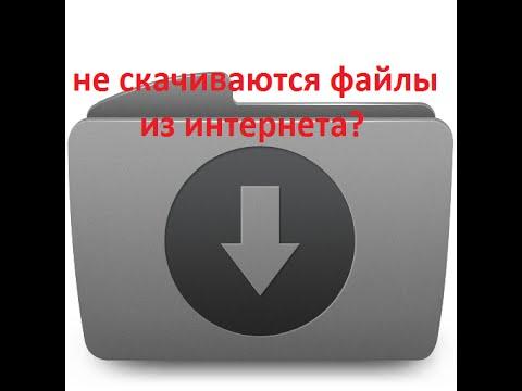 почему не скачиваются файлы из интернета + не запускаются игры пишет ошибку