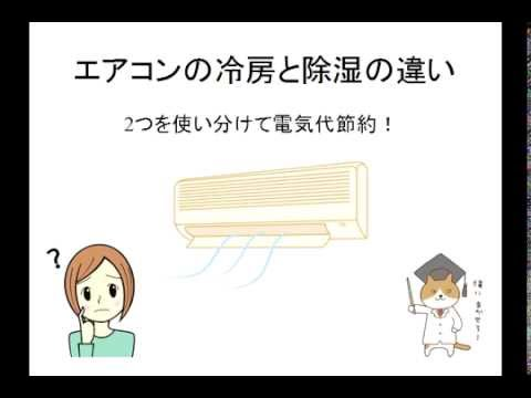 冷房 と 除湿 の 違い