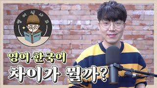 영어 한국어 차이가 뭘까? (ft. 독해 실력 향상 솔…