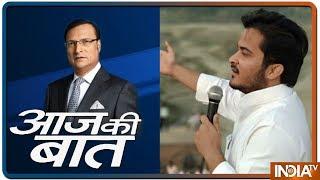 Aaj Ki Baat with Rajat Sharma August 1 2019