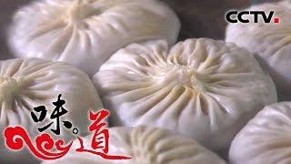 """[味道] 中国""""丰""""味-吹弹可破美味无比蟹黄汤包 泰州   CCTV美食"""
