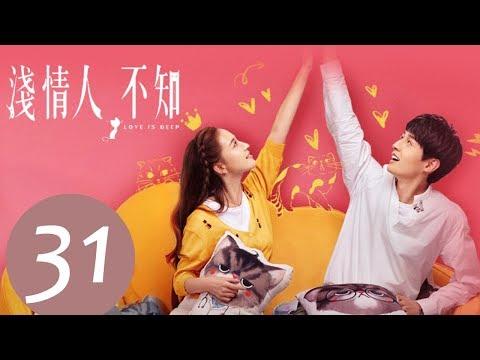 【ENG SUB】《浅情人不知 Love Is Deep》EP31——主演:胡耘豪,康宁,赵毅新