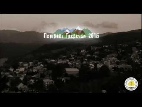Περιβόλι Γρεβενών - Perivoli, Grevena, Greece (time-lapse video)