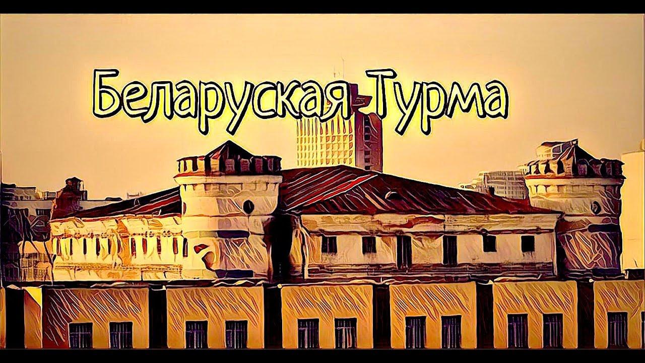 """""""Беларуская Турма"""" відэакліп"""