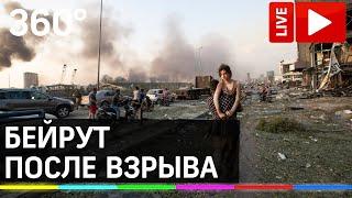 Последствия мощного взрыва в порту Бейрута. Прямая трансляция из разрушенных районов