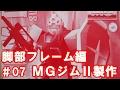 MGジムⅡ#07脚部フレームの組立て編『機動戦士Zガンダム』ガンプラ製作@GM工房