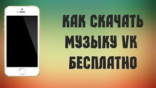 КАК СКАЧАТЬ МУЗЫКУ НА АЙФОН | iOS8
