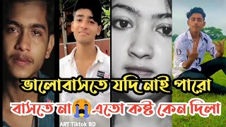 Bangla Sed likee Video 💔 Broken Heart Tiktok Video Koster Tiktok breakup status for boys tiktoks