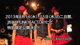 8月14(水)日、8月15日(木) 渋谷アップリンクにて特別限定公開...