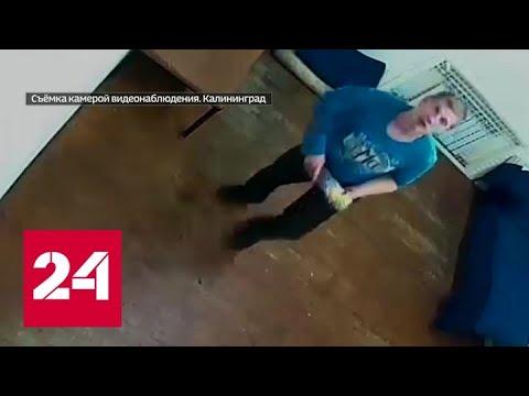 Странная смерть футболиста в калининградском отделе полиции - Россия 24