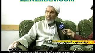 The notorious Hojatoleslam Gholamreza Hasani call people to participate in Quds day rally .