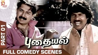 Goundamani Senthil Comedy | Part 1 | Pudhayal Full Movie Comedy | Mammooty | Arvind Swamy | Aamani