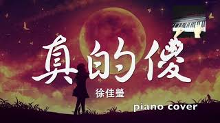 真的傻 - lala 徐佳瑩 - IamBohemian piano cover - 電影《一吻定情》
