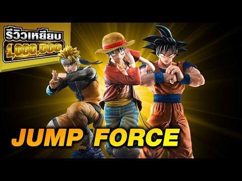 รีวิวเหยียบล้าน : Jump Force ตกลงมันเด็ดอย่างที่เซียนโม้มั้ย!!