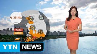 [날씨] 주말 낮 더위 계속...호남·제주 소나기 / YTN