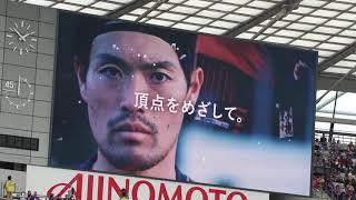 2019/310 ホーム開幕!! FC東京×サガン鳥栖のスタメン選手紹介の現地映像...