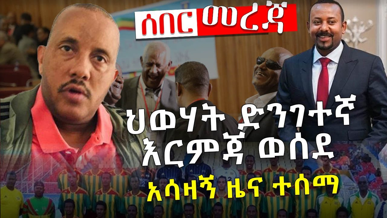 What happened to Ethiopian national football players?